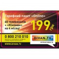 Стартовий пакет Divan.tv DivanTV